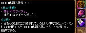 ULT職鎧BOX2021