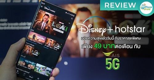 Disney plus hotstar (4)