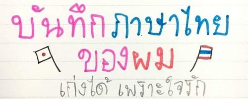 私のタイ語日記
