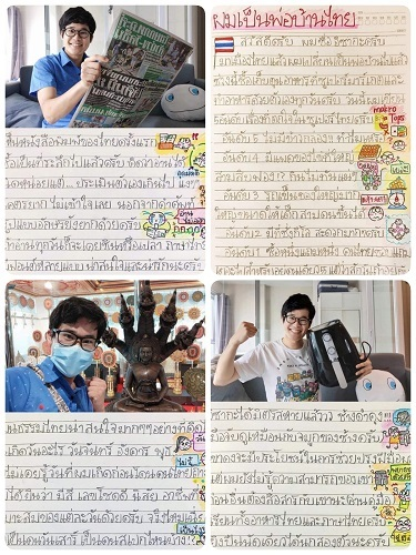 私のタイ語日記 (1)