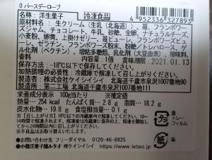 ルタオ バースデーローブ 商品表示