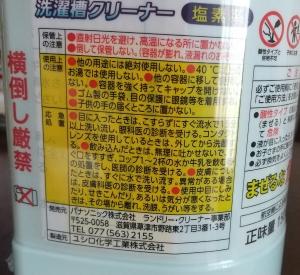パナソニック 洗濯槽クリーナー 注意書き1