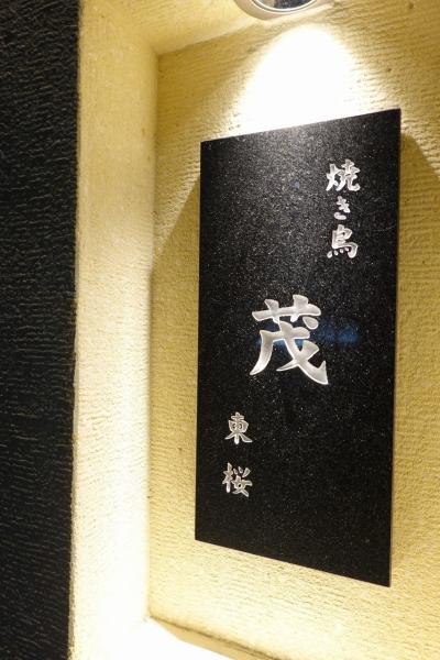 茂 東桜003