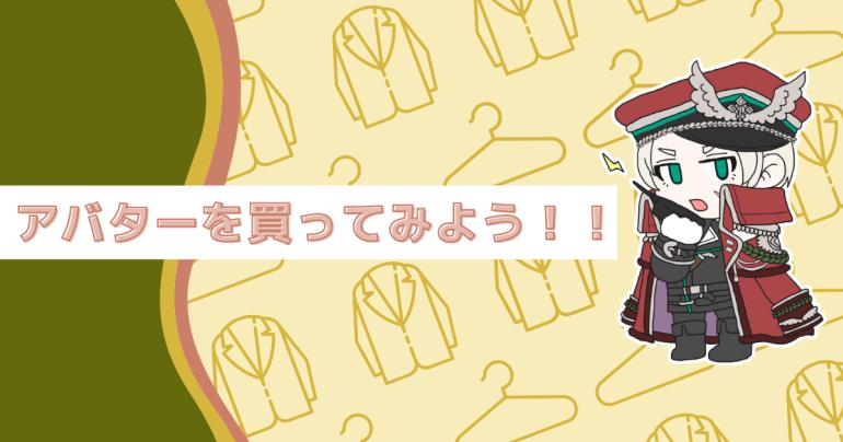 【アラド戦記 初心者ガイド】アバターを買ってみよう! ~コスパよくアバターを購入する方法とは~