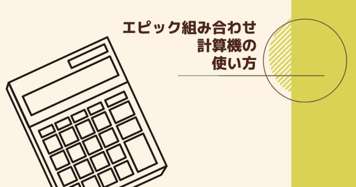 【アラド戦記】Lv100エピック組み合わせ計算機の使い方