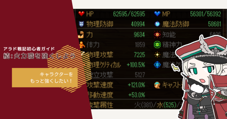 【アラド戦記 初心者ガイド】続・火力職を強くしよう!