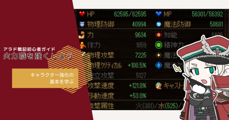 【アラド戦記 初心者ガイド】火力職を強くしよう!