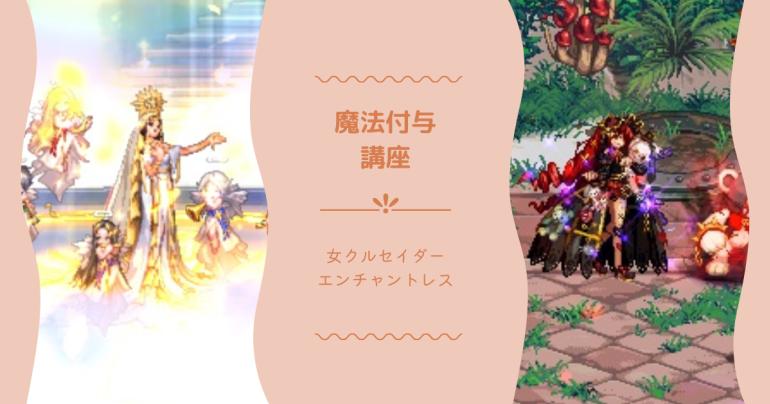 【アラド戦記 初心者ガイド】魔法付与ガイド ~女クルセ・エンチャントレス編~