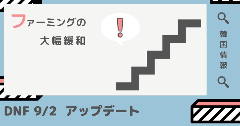 【韓国情報】DNFで9/2に実装されたアップデート紹介 ~ファーミングがだいぶ楽になるわよ!~