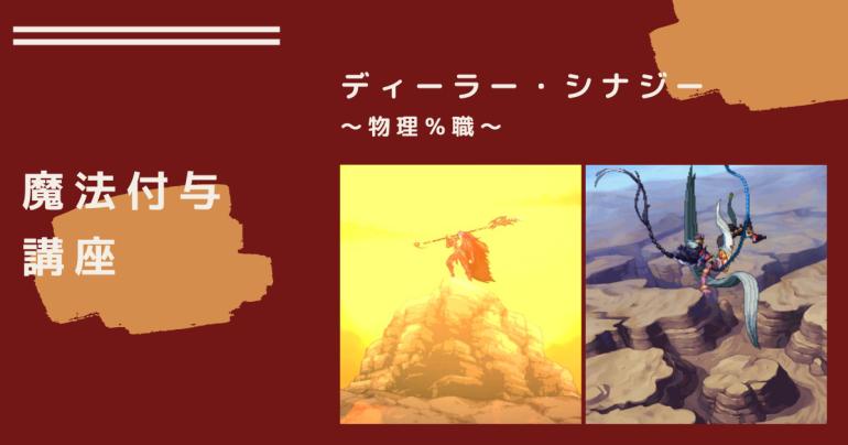 【アラド戦記 初心者ガイド】魔法付与ガイド ~物理% ディーラー・シナジー職編~