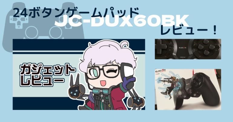 【ガジェットレビュー】24ボタンゲームパッド JC-DUX60BK まったりレビュー