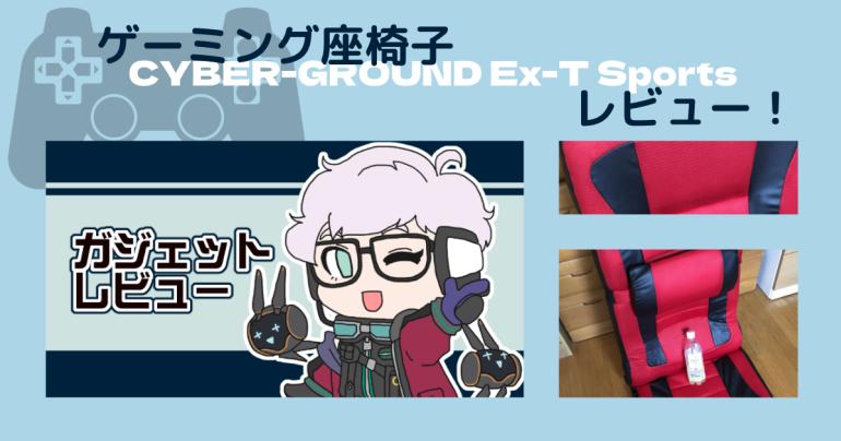 【ガジェットレビュー】ゲーミング座椅子  CYBER-GROUND Ex-T Sports [Hightback] ゆるレビュー ~1万円で買えるお手軽ゲーミング座椅子~