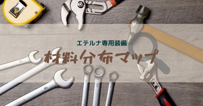 【アラド戦記】エテルナ専用装備(ユニークまで) 材料分布マップ【エテルナ】
