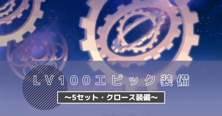 【エピック改変対応】Lv100エピック装備紹介~5セット・クロース装備~