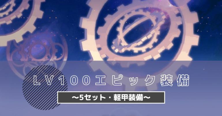 【エピック改変対応】Lv100エピック装備紹介~5セット・軽甲装備~