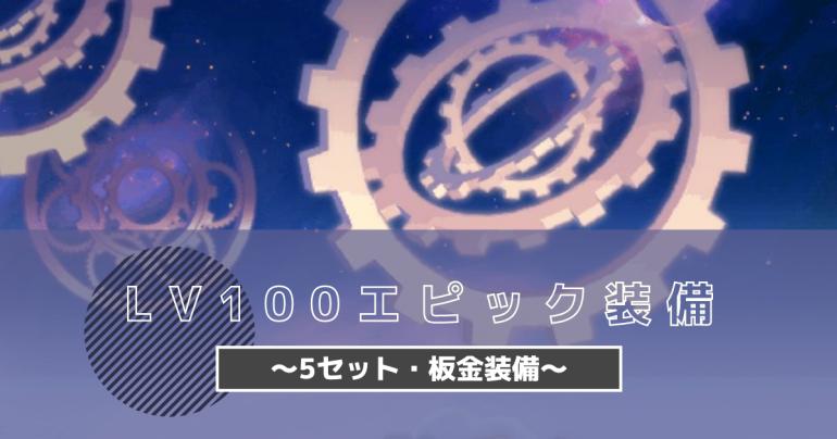 【エピック改変対応】Lv100エピック装備紹介~5セット・板金装備~