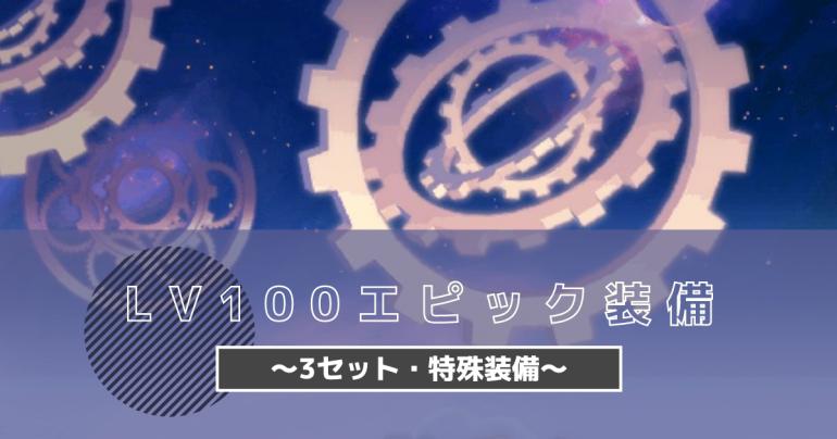 【エピック改変対応】Lv100エピック装備紹介~3セット・特殊装備~