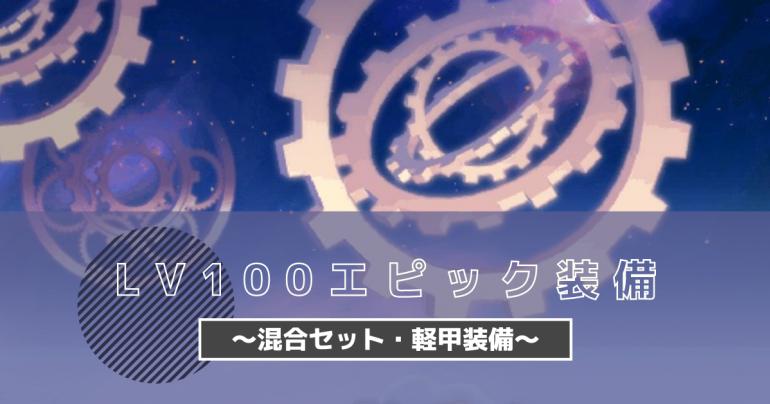 【エピック改変対応】Lv100エピック装備紹介~混合セット・軽甲装備~