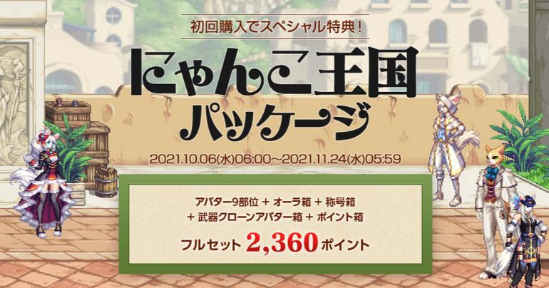にゃんにゃんにゃんこ王国パッケージ(=^・ω・^=)