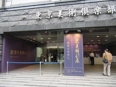 特別展2021(東美)