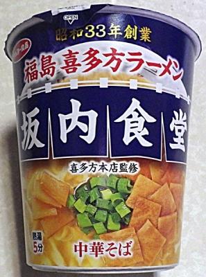 6/22発売 坂内食堂 喜多方本店監修中華そば