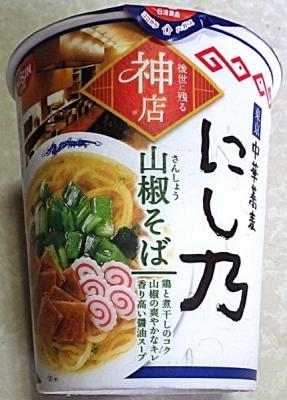 6/8発売 中華蕎麦にし乃 山椒そば
