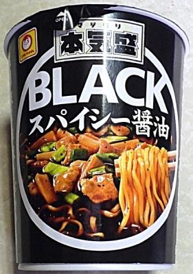 6/28発売 本気盛 BLACKスパイシー醤油