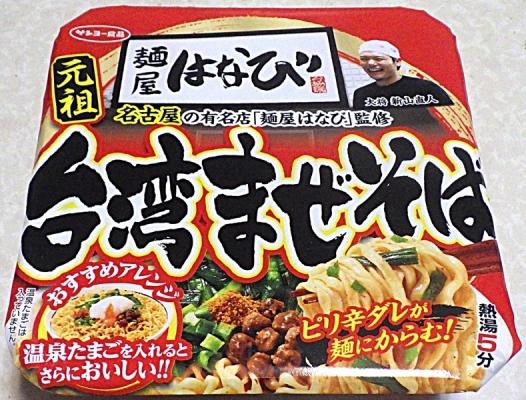 6/22発売 麺屋はなび監修 台湾まぜそば(2021年)
