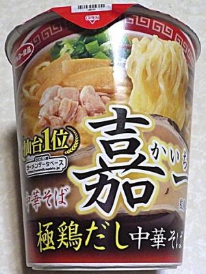 5/25発売 中華そば嘉一監修 極鶏だし中華そば