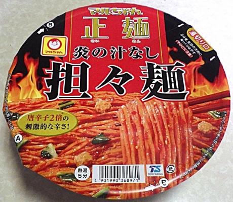 6/14発売 マルちゃん 正麺 カップ 炎の汁なし担々麺