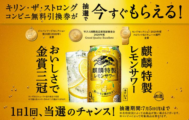 Screenshot 2021-07-03 at 20-11-35 麒麟特製レモンサワー新発売!コンビニ無料引き換え券が抽選で今すぐもらえる!キャンペーン