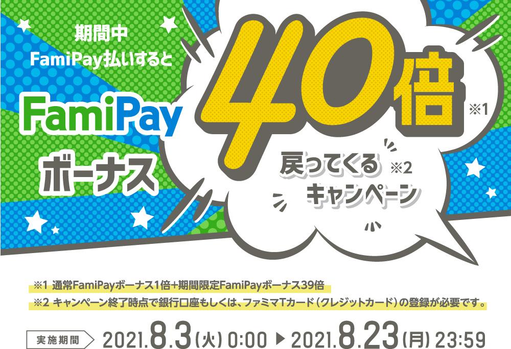 Screenshot 2021-08-03 at 10-22-18 FamiPayボーナス40倍キャンペーン FamiPay 株式会社ファミマデジタルワン