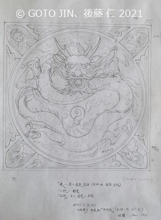 大垣祭り、天井画制作/エスキース