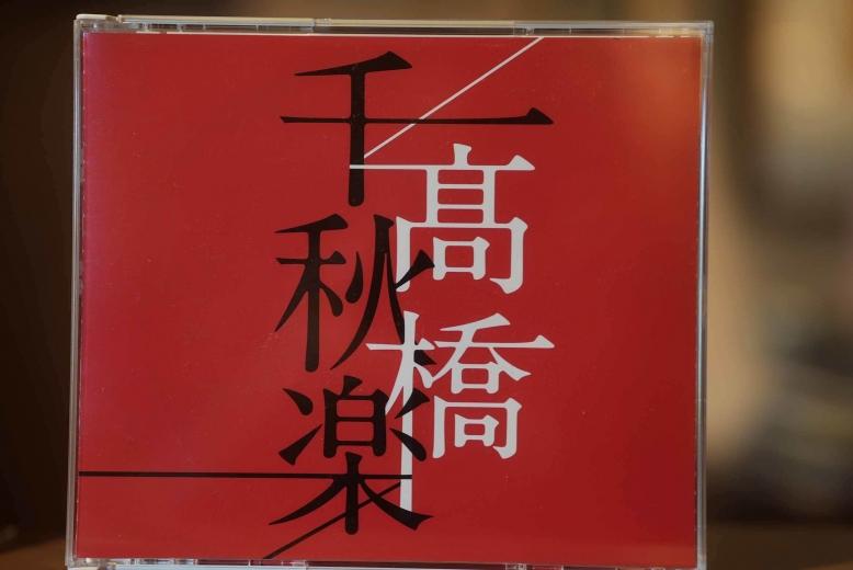 sensyuuraku