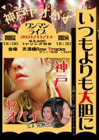 Tri Art Vol.4 神戸ヤオパイワンマン