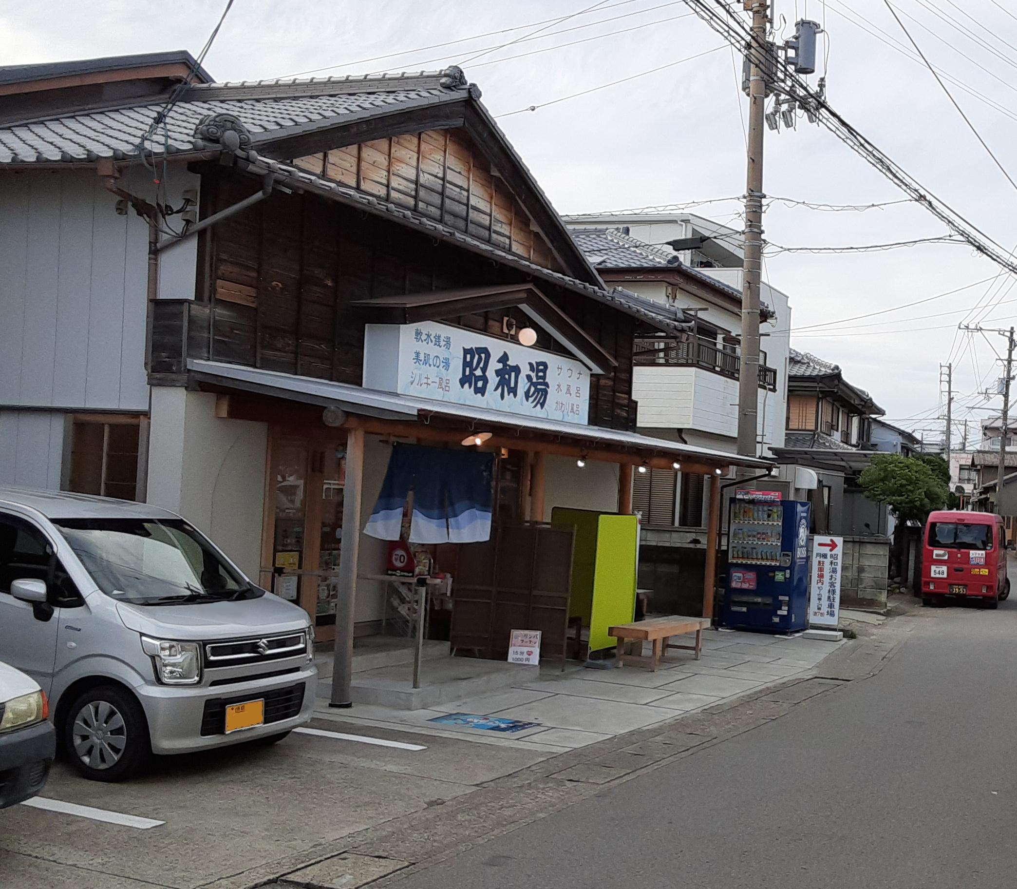 昭和湯店舗