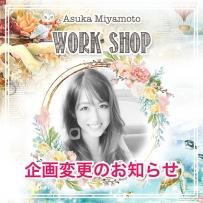 Asuka WS1
