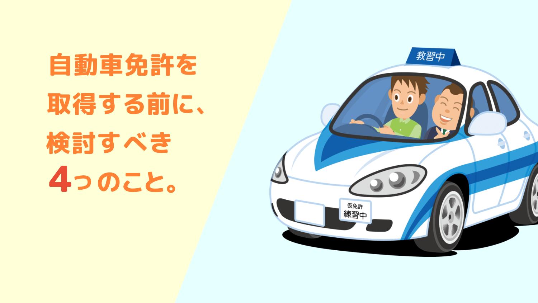 自動車教習車教習車