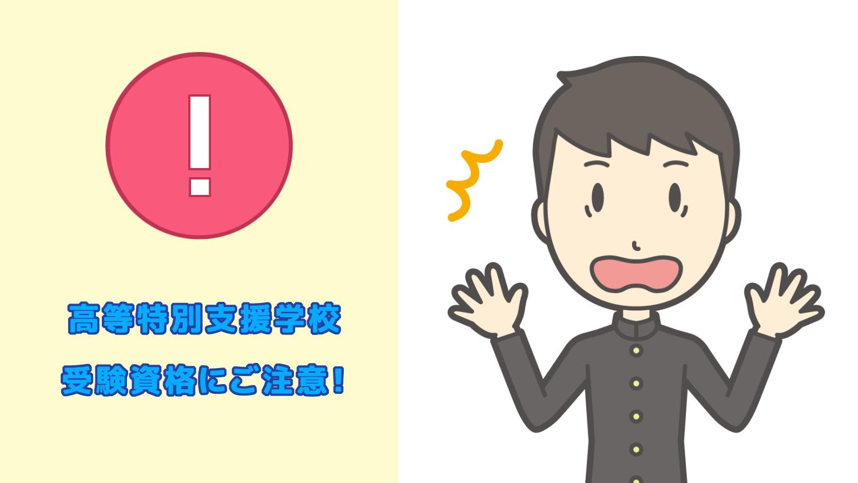高等特別支援学校の受験資格にご注意!