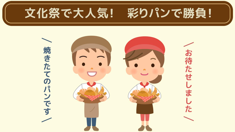 高等特別支援学校の文化祭 超人気、彩りパンで勝負!