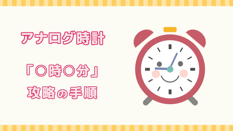 発達障害 アナログ時計はむずかしい?「○時○分」の時計の見方を覚えよう!(高等特別支援学校の入試の過去問題から)