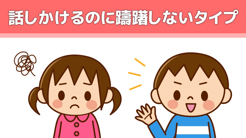 発達障害児タイプ別 お友だち攻略法 「(A)タイプ編」