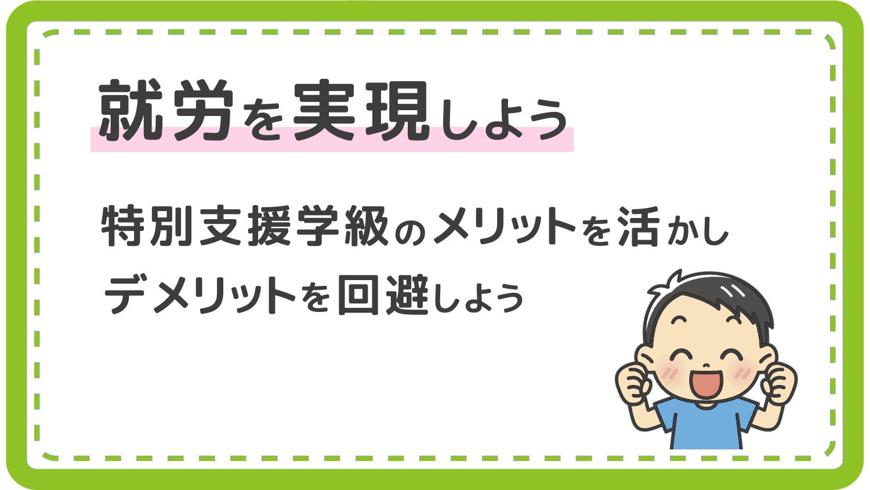 発達障害のお子さんの就労を実現するために 阻害要因を回避するには(3)特別支援学級編