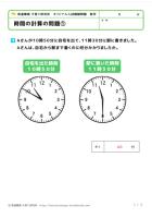 時間の計算①解答・解説
