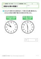 時間の計算①問題