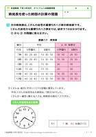 時刻表を使った時間の計算の問題(解答・解説)