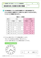 時刻表を使った時間の計算の問題(問題用紙)