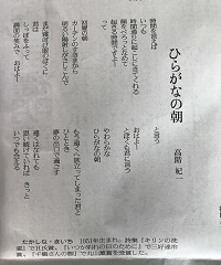 hiragananoasa_20210813170001716.jpg