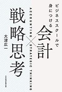 kaikeisenryaksikou_convert_20210703135031.jpg