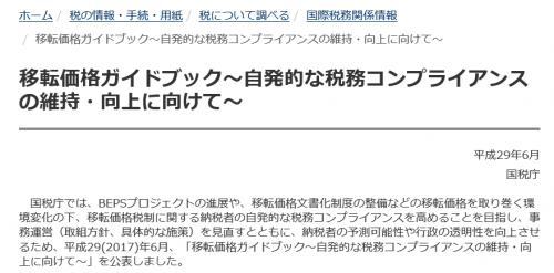 kokuzeityou_convert_20210703135225.png